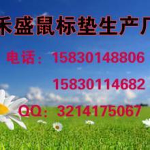 供应天津广告鼠标垫,天津鼠标垫厂家,天津双面商务礼品鼠标垫供应