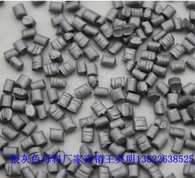 供应2065银灰色母料|北京色母料厂家直销|来样订制色母料|色母料批发代理