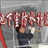 供应地下室防水公司