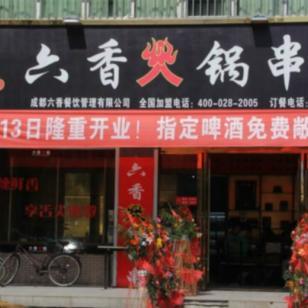 重庆哪里有火锅店专用火锅底料卖图片
