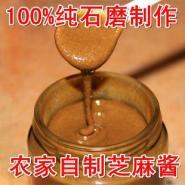 杨老帽芝麻酱图片