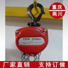 供应迷你手拉葫芦500kg厂家直销重庆0.5T手拉葫芦特价批发