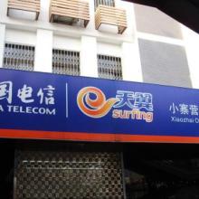 中国电信招牌制作3M中国电信招牌画面制作加工艾利5500