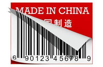 """""""中国制造""""的现实与误区"""