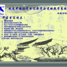 供应汉字规范书写