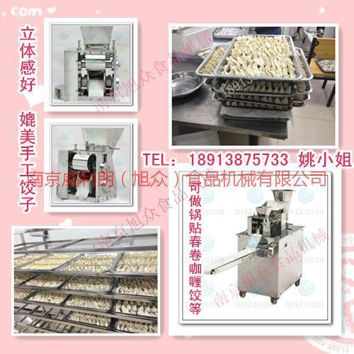 供应旭众牌饺子机是您致富的好选择 最便宜质量好的饺子机