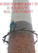 绥化烟囱水泥抹灰工程