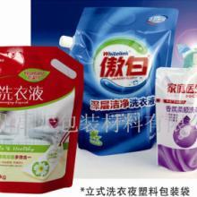 供应洗衣液袋柔顺剂袋液体直立吸嘴袋