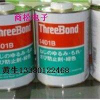供应日本三键TB1401B绿色螺丝紧固胶,1kg三键TB1401B现货,25G三键1401B现货,