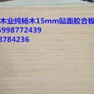 异形杨木胶合板图片