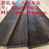 供应优质碳化木板材批发价格 花旗松碳化木 南方松碳化木 碳化木生产厂家