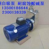 供应40hyf-13不锈泵|宏叶40hyf-13不锈钢泵厂家|宏叶40hyf-13不锈钢泵优