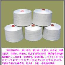 供应现货环锭纺涤纶纱7支8支、全涤纱、环锭纺全涤纱、大化纤纱7支8支批发