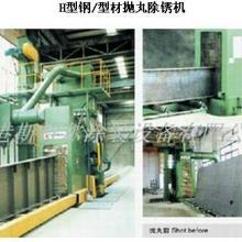 供应斯特尔H型钢/钢板抛丸清理机苏州厂家批发