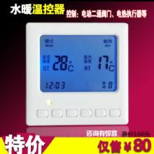 供应电采暖地暖温控器 电采暖地暖温控器水暖温控器壁挂炉