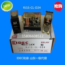 供应和泉继电器RJ1S-CL-D24+SJ1S-05B