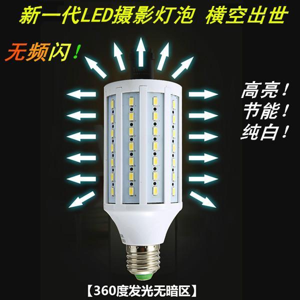 供应正品20wLED高亮摄影专用灯泡E27通用摄影器材摄影棚补光灯影室人像拍照器材
