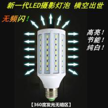 供应正品20wLED高亮摄影专用灯泡E27通用摄影器材摄影棚补光灯影室人像拍照器材批发