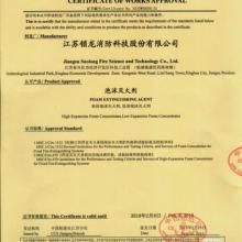 供应1312国际船用标准蛋白消防泡沫液