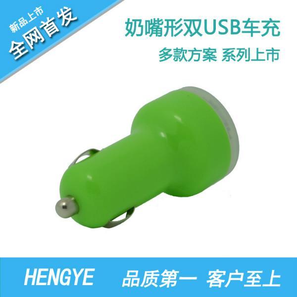 供应电子车充双USB奶嘴车充iPhone5S 6plu IPAD2 3 4 AIR HTC车载充电器