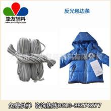 供应服饰嵌线条批发,反光服饰包边带,反光嵌条,反光条1.3CM