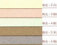 供应深圳珠光纸/高级名片打印纸/高档画册用纸全国包送