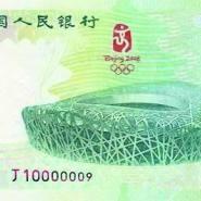 奥运钞上海最新回收图片