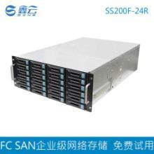 供应鑫云24盘位光纤san存储  FCSAN SS200F-24R