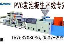 PVC结皮发泡板设备报价