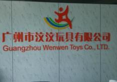 广州市汶汶玩具有限公司简介
