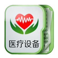 供应中国医疗设备平台中国医疗设备平台应