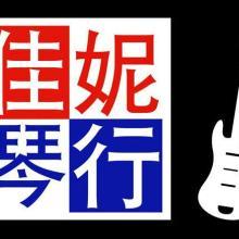 供应九江乐器九江琴行九江科技中专