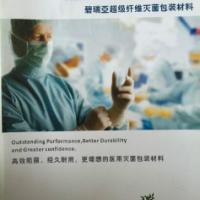 供应医用纤维包装材料,南京医用纤维包装材料