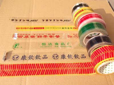 江西供应印字透明胶牛皮纸胶带封箱胶带在哪买好
