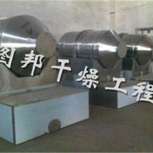 供应EYH系列二维运动混合机,图邦干燥,供应二维混合机厂家直销批发
