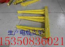 供应新乡卫滨区玻璃钢电缆支架厂家供应/电话15350836021