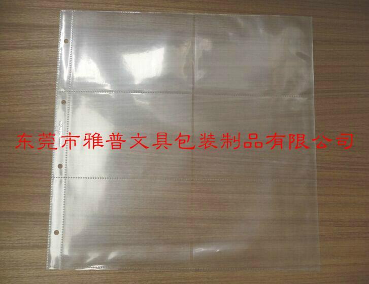 供应PP透明环保相册内页,卡片册内页,东莞相册内页厂家