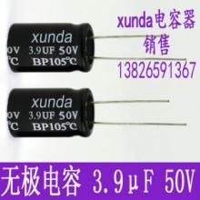 供应用于电声喇叭配件|低损耗高精度|±10%的无极性电解电容3.9uf50v