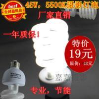 供应色温5500k45w螺旋摄影灯泡E27通用摄影灯光器材摄影棚补光灯柔光箱专用灯
