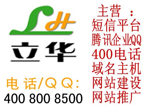 立华信息技术公司_最好的400电400电话軔