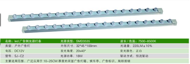 供应用于广告照明|led光源的菏泽led灯箱照明led光源广告光源