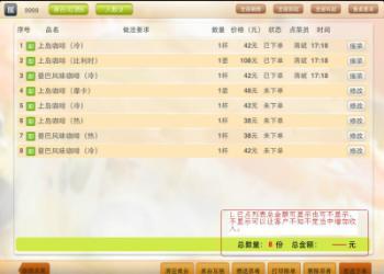 北京中顶酒店餐饮综合ERP软件图片