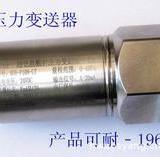 供应超低温压力传感器变送器