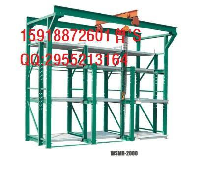 供应模具架 抽屉式模具架 注塑模具专用模具架1T/2T/3T