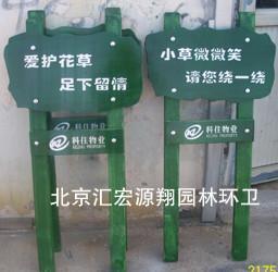 供应景区防腐木标识牌制作,北京景区防腐木标识牌制作