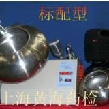 供应黄海药检包衣机BY-300A