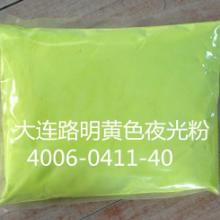 供应玻璃专用夜光粉怎样使用/深圳黄色夜光粉生产厂家批发