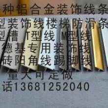 供应用于装饰的UV板专用铝合金压条阳角线1批发