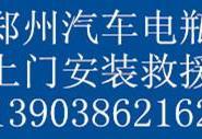 郑州汽车电瓶上门搭电帮电救援亏电图片