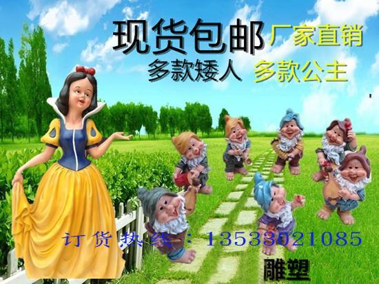 供应玻璃钢白雪公主和七个小矮人雕塑 花园 迪士尼卡通人物雕塑摆件
